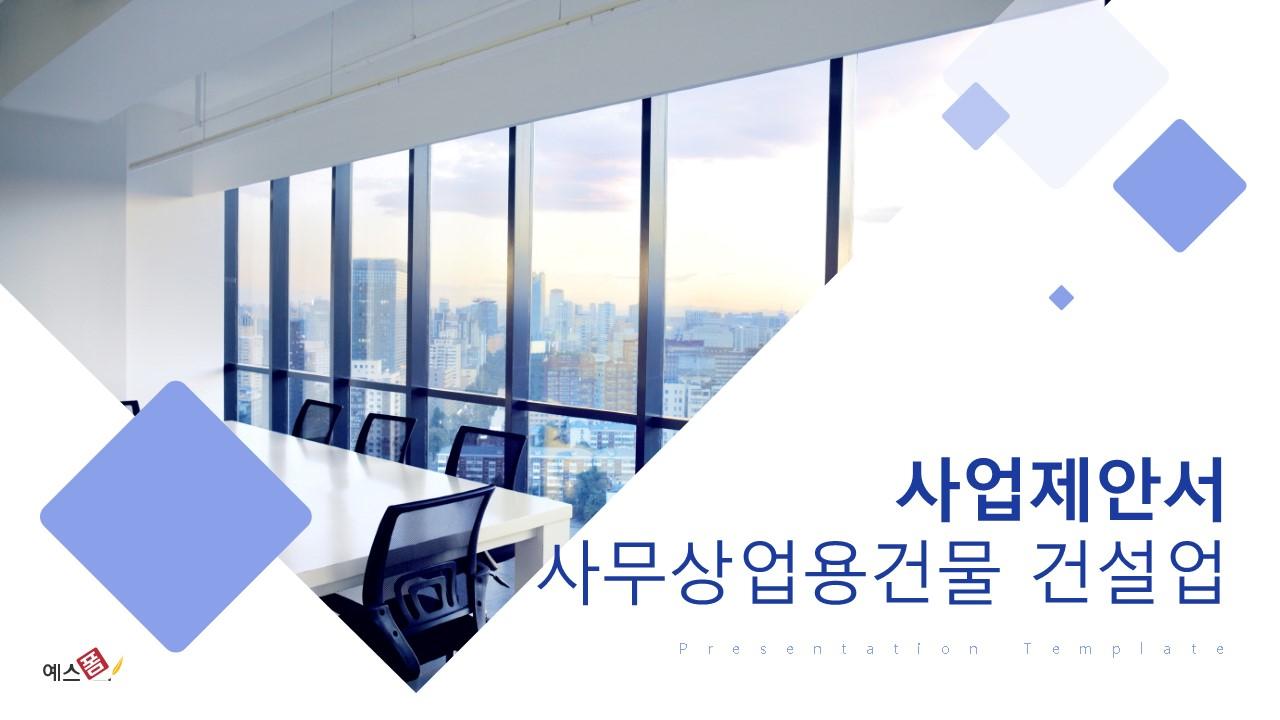 사업제안서 사무상업용건물 건설업-미리보기