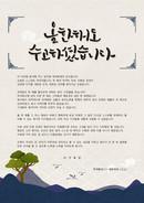 [송년사] 종무식 인사말(돌아보는 시간) (2021년)