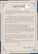 [신년사] 시무식 인사말(웅비와 도약) (2021년)