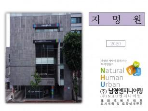 주식회사 남경엔지니어링 공사지명원