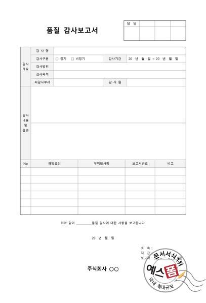 감사보고서 (report of audit, 監査報告書)