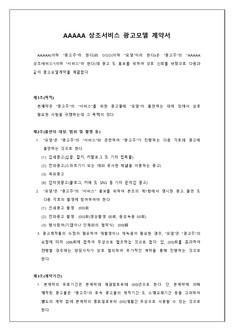 상조서비스 광고모델 계약서 page 2