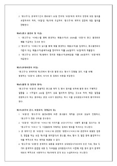 상조서비스 광고모델 계약서 page 3