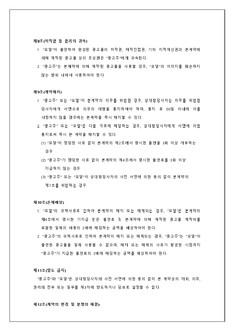 상조서비스 광고모델 계약서 page 4