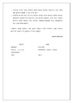 상조서비스 광고모델 계약서 page 5