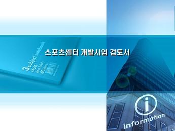 스포츠센터 개발사업 검토서