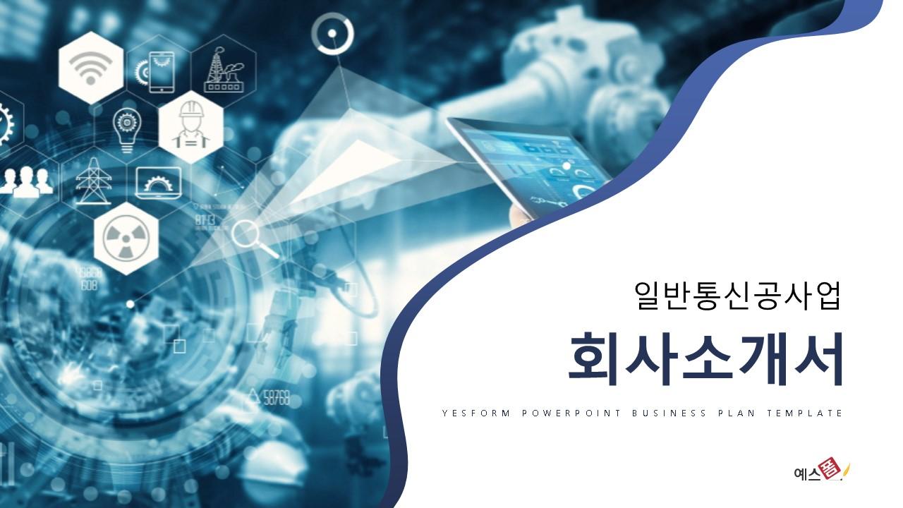 일반통신 공사업 회사소개서 (건설업)-미리보기