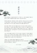 [신년사] 대표이사 새해인사말 (근무체계, 발전) (2021년)