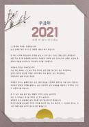 [신년사] 동창회장 새해인사말 (휴식, 순탄) (2021년)
