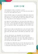 [신년사] 회사대표 새해인사말 (열정, 상생) (2022년)