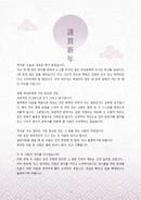 [신년사] 회사사장 새해인사말 (끈기, 긍정) (2022년)