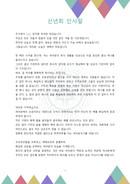 [신년사] 회사사장 새해인사말 (명확, 건승) (2022년)
