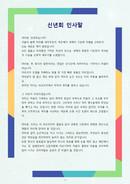 [신년사] 회사사장 새해인사말 (성장, 열정) (2021년)