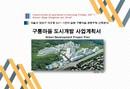 서울시 개포동 구룡마을 도시개발 사업계획서