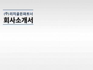리치골든파트너 회사소개서(광고대행사)