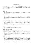 (일문) 애니메이션 제작업무 위탁계약서