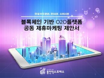 블록체인 기반 이사 서비스 O2O 플랫폼 공동 마케팅 제안서