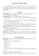 아파트 위수탁관리 계약서(공동주택)