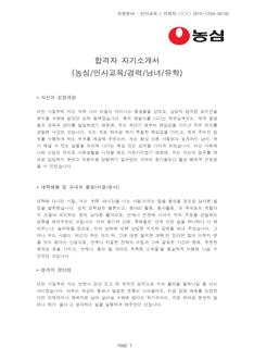 합격자 자기소개서(농심/인사교육) - 경력, 남녀, 유학