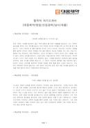 합격자 자기소개서(대웅제약/영업) - 신입경력, 남녀, 대졸