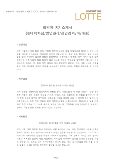 합격자 자기소개서(롯데백화점/영업관리) - 신입경력, 여, 대졸 상세보기