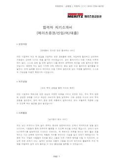 합격자 자기소개서(메리츠증권) - 신입, 여, 대졸 상세보기