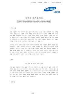 합격자 자기소개서(삼성생명/경영지원) - 신입, 남녀, 대졸 상세보기