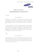 합격자 자기소개서(삼성화재/영업관리) - 신입, 남녀, 유학