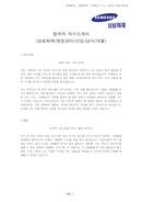 합격자 자기소개서(삼성화재/영업관리) - 신입, 남녀, 대졸