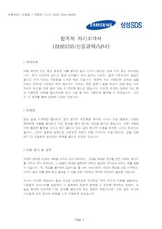 합격자 자기소개서(삼성SDS) - 신입경력, 남녀 상세보기