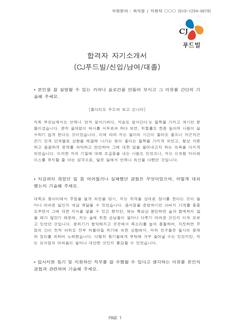 합격자 자기소개서(CJ푸드빌) - 신입, 남여, 대졸 상세보기