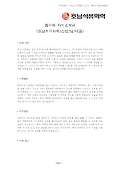 합격자 자기소개서(호남석유화학) - 신입, 남, 대졸