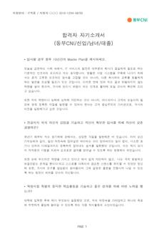 합격자 자기소개서(동부CNI) - 신입, 남녀, 대졸 상세보기