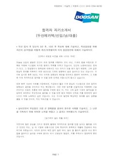 합격자 자기소개서(두산메카텍/화학기계) - 신입, 남, 대졸 상세보기