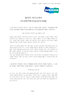 합격자 자기소개서(두산메카텍) - 신입, 남, 대졸 상세보기