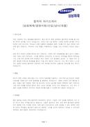 합격자 자기소개서(삼성화재/경영지원) - 신입, 남녀, 대졸