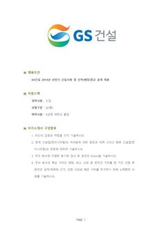 기업별 공채 자기소개서(GS건설/건설) - 신입, 남, 대졸 상세보기