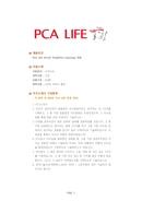 기업별 공채 자기소개서(PCA생명보험/사무보조) - 신입, 남, 대졸