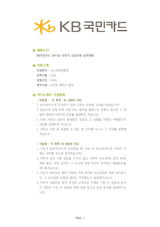 기업별 공채 자기소개서(KB국민카드/인사) - 신입, 여, 대졸 상세보기