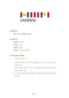 기업별 공채 자기소개서(한샘/유통관리) - 신입, 남, 대졸 상세보기