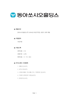 기업별 공채 자기소개서(동아쏘시오홀딩스/연구분야) - 신입경력, 남녀, 석박사