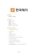 기업별 공채 자기소개서(한국제지/환경/안전) - 신입, 남녀, 대졸