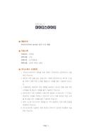 기업별 공채 자기소개서(마이다스아이티/마케팅) - 신입, 남녀, 대졸