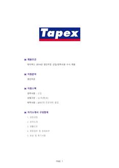 기업별 공채 자기소개서(테이팩스/생산직) - 신입, 남녀, 전문대졸 상세보기