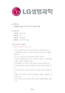 기업별 공채 자기소개서(LG생명과학/홍보마케팅) - 인턴, 남녀, 대졸
