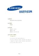 기업별 공채 자기소개서(삼성전자로지텍/해외물류) - 인턴, 남, 대졸