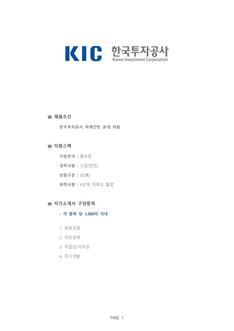 기업별 공채 자기소개서(한국투자공사/홍보) - 인턴, 남, 대졸