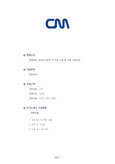 기업별 공채 자기소개서(창명해운/재무) - 신입, 남, 대졸 상세보기