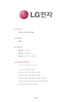 기업별 공채 자기소개서(LG전자/마케팅) - 신입경력, 남녀, 대졸