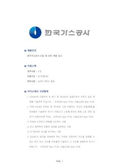 기업별 공채 자기소개서(한국가스공사/일반사무) - 신입, 남녀, 대졸 상세보기